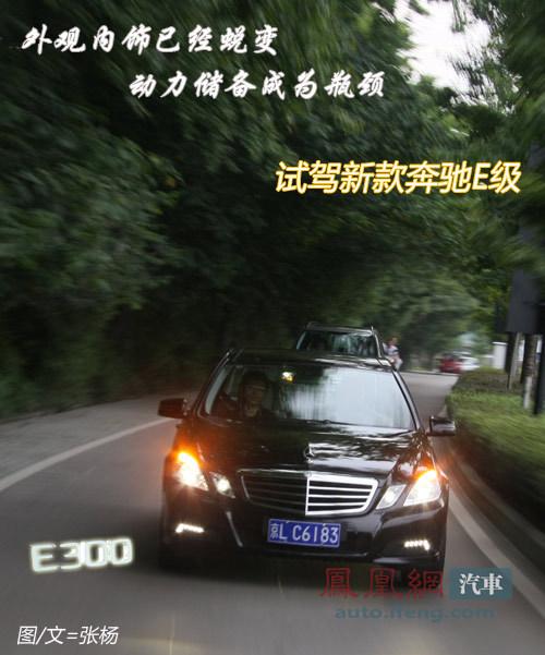 动力储备成瓶颈 凤凰网汽车试驾新款奔驰E级