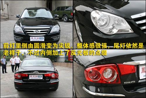 静态评测北京现代名驭 改款索纳塔