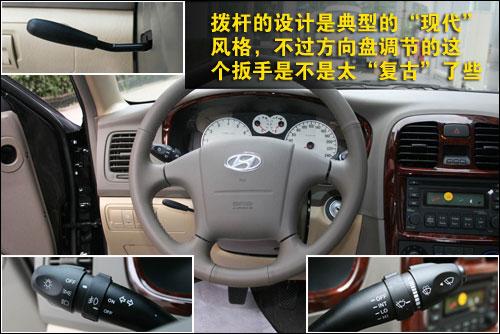 静态评测北京现代名驭 改款索纳塔(2)