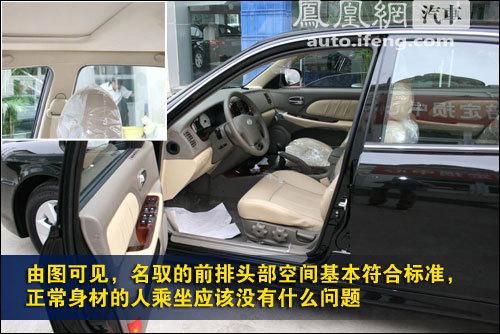 静态评测北京现代名驭 改款索纳塔(4)