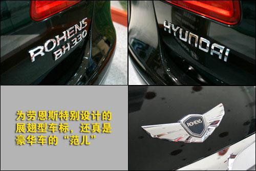劳恩斯的车标不再采用现代的标志,而是重新设计了只属于劳高清图片