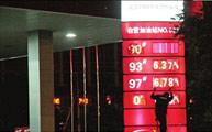 2009年第二次下调成品油价格