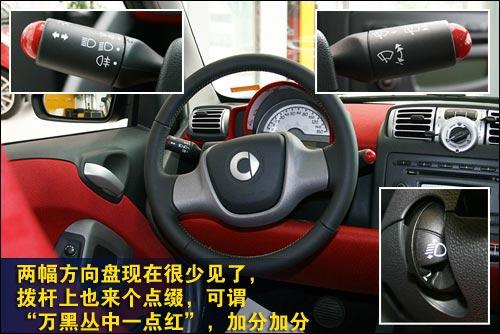 静态评测奔驰Smart 昂贵的个性化小车\(3\)