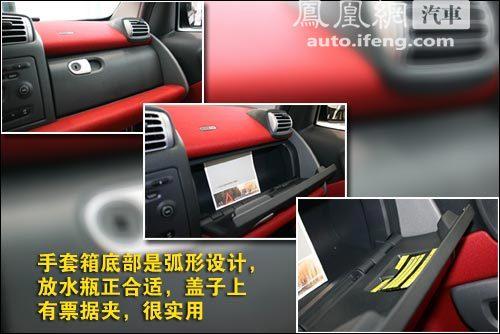 静态评测奔驰Smart 昂贵的个性化小车\(4\)