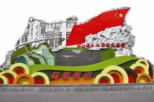 """北京/四川:""""抗震救灾""""成主题..."""