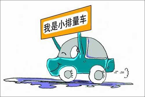 购置税减半年底停止 2010年购车新政预测