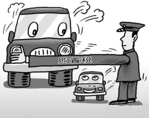 国内汽车购置税优惠是否延续成悬念