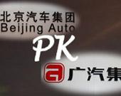 广汽北汽上演福汽争夺战