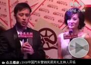 2009中国汽车营销奖颁奖礼主持人开场