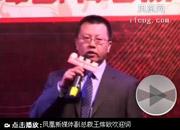 凤凰新媒体副总裁王炜致欢迎词