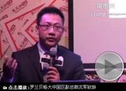 罗兰贝格大中国区副总裁沈军致辞