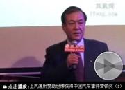 上汽-通用赞助世博获得中国汽车事件营销奖