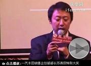 一汽丰田销售企划部部长苏涛获特别大奖