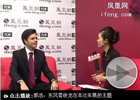 东风雪铁龙市场部与对外宣传部部长郭浩