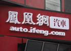 凤凰网汽车logo