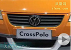大众Crosspolo