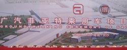 广汽菲亚特乘用车项目11月26日长沙奠基