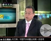 朱文晖:中国销量第一的思考