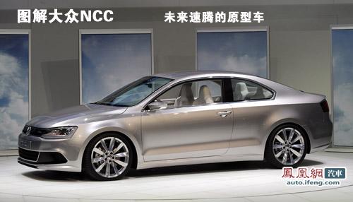 北美车展新车图解:大众混合动力轿跑NCC