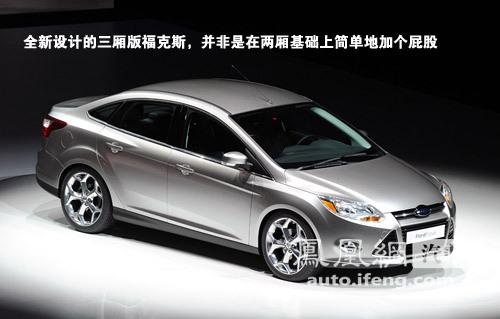 北美车展新车图解:福特全新一代福克斯\(2\)