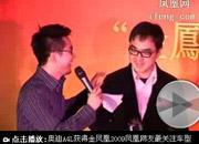 奥迪A4L获金凤凰2009凤凰网友最关注车型奖