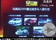 广本雅阁获凤凰网2009最佳商务车奖