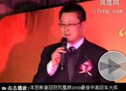 一汽丰田皇冠获凤凰网2009最佳中高级车奖