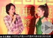 一汽丰田获金凤凰2009凤凰网友最佳售后服务品牌奖