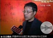 中华全国工商业联合会副秘书长王忠明