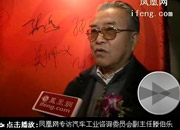 中国汽车工业咨询委员会副主任滕伯乐
