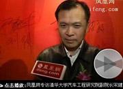 清华大学汽车工程开发研究院常务副院长宋健