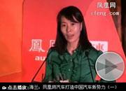 凤凰新媒体汽车中心副总监兼主编海兰致辞