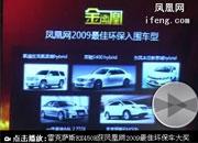 雷克萨斯RX450h获凤凰网2009最佳环保车奖
