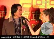 东风雪铁龙C5获凤凰网2009最佳造型车奖
