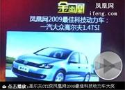 一汽大众高尔夫1.4TSI获凤凰网2009最佳科技动力车奖