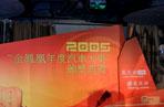 2009金凤凰年度汽车评选颁奖现场