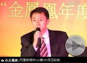 凤凰新媒体COO兼CFO李亚致辞
