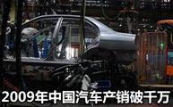 """2009年中国车市""""被井喷"""""""