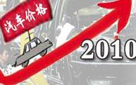 1月份车价涨幅创近4年新高