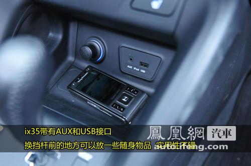 时尚都市小越野 凤凰网汽车试驾现代ix35(12)