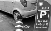 停车费上调能缓解交通吗?