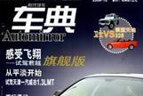《车典杂志》主编张龙生