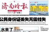 济南时报于晓鹏