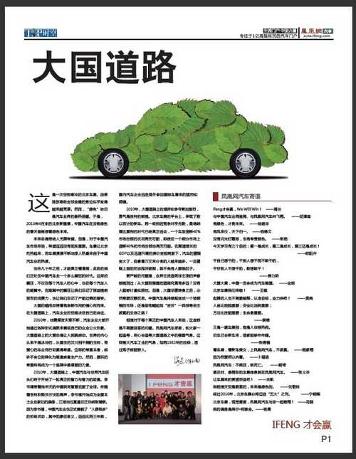 2010北京车展轩辕周刊:大国道路发刊词