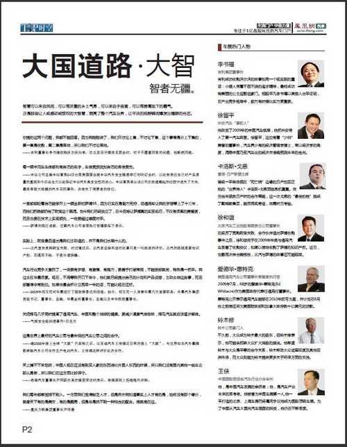 2010北京车展轩辕周刊:大国道路•大智