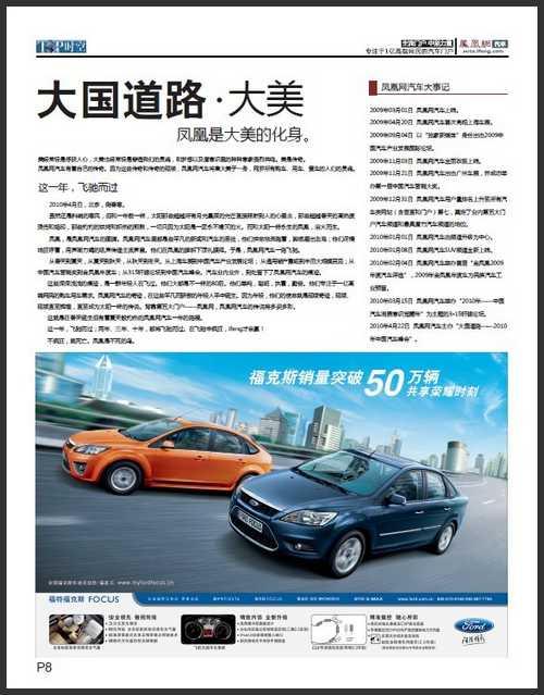 2010北京车展轩辕周刊:大国道路•大美