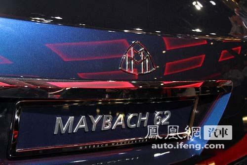 迈巴赫62S改款车型全球首发 官方价格未公布