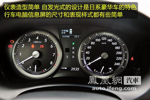 让驾车也成为放松 凤凰网试驾雷克萨斯ES350\(3\)