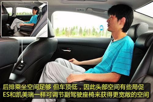 让驾车也成为放松 凤凰网试驾雷克萨斯ES350\(5\)