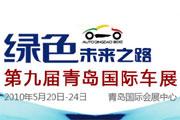 2010青岛国际车展